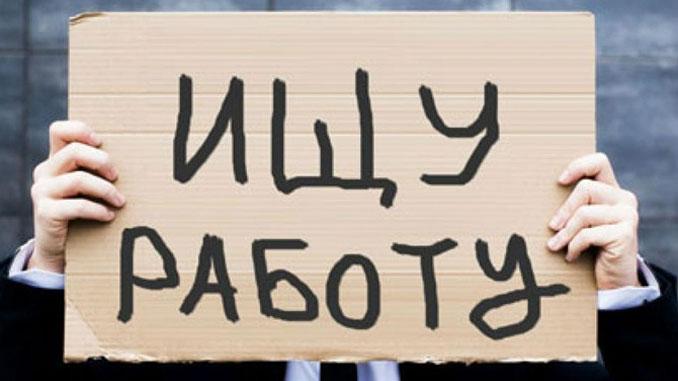 статус безработного, работа, Украина, новости, Государственный центр занятости, служба занятости, Жовтяк, карантин