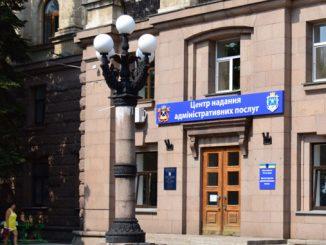 ДПАУ, ЦНАП, ЦПАУ, Николаев, горсовет, департамент предоставления админуслуг, карантин, новости, услуги, административные