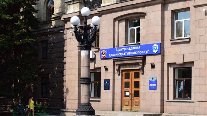 Центр предоставления админуслуг, ДПАУ, ЦНАП, ЦПАУ, Николаев, горсовет, карантин, новости, услуги, административные, ограничения