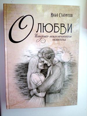 новеллы