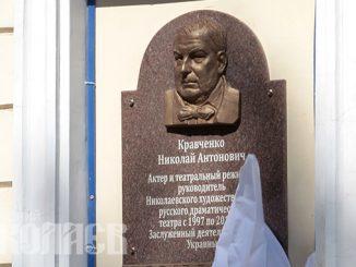 На здании Русдрамтеатра в Николаеве открылась доска бывшему руководителю театра Николаю Кравченко. (с) Фото - Александр Сайковский, ВН
