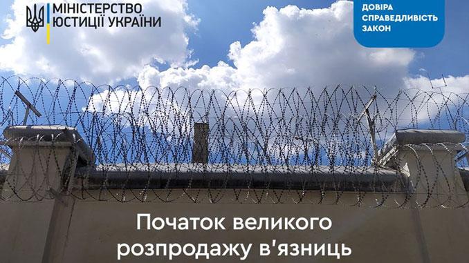 распродажу тюрем, Минюст, Малюська, новости, министерство юстиции, аукцион, тюрьма, Ирпень, новости, Украина