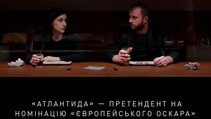 Атлантида, новости, кино, культура, фильм, Европейская киноакадемия, Оскар, Донбасс, Украина, Севилья