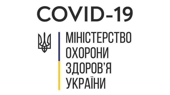 Минздрав, школы, Украина, учеба, дети, образование, новости, Степанов, коронавирус, карантин, COVID-19, пандемия, эпидемия, МОЗ,