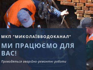 Адмиральской, вода, водоснабжение, авария, аварийно-ремонтные работы, новости, Николаев, Водоканал,