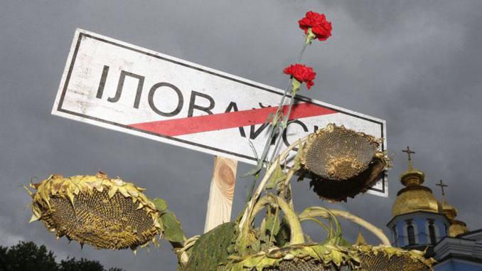 Офис генпрокурора, Иловайск, трагедия, война, РФ, ВСУ, ЗСУ, Донбасс, агрессия, ОРДЛО, оккупированные территории, новости, ОГП