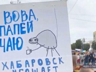 Вова попей чаю, протесты в Хабаровске, Россия, Путин, Навальный