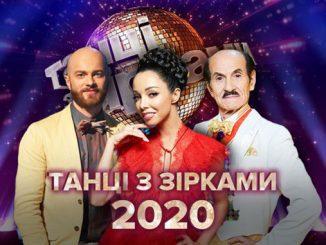 Танцы со звездами 2020, Танці з зірками