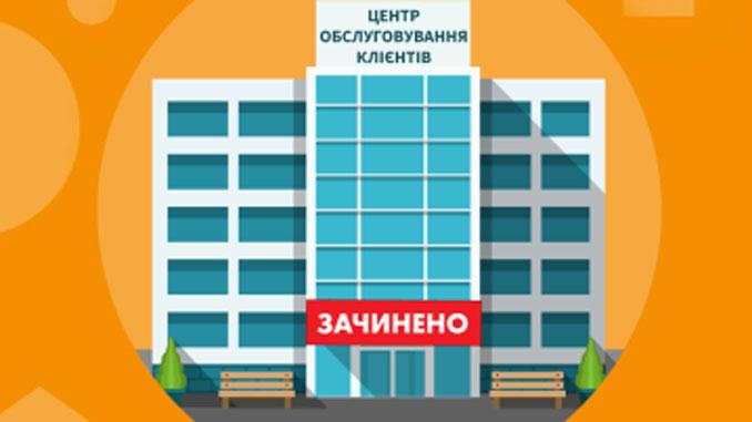 Николаевгаз, АО, газ, центр, обслуживание, услуги, клиенты, новости, Николаев, онлайн, дистанционная работа, карантин, коронавирус, COVID-19, пандемия, эпидемия