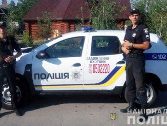 охраны, Полиция, новости, происшествия, криминал, УК, Украина,
