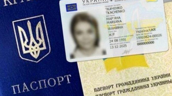 Новые паспорта, паспорт, Украина, новости, фото, карта, ID, документ, МВД,