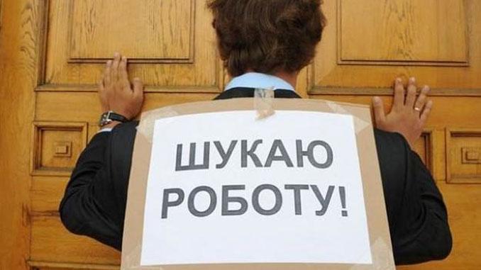Служба занятости, новости, Украина, безработица, экономика, работа,