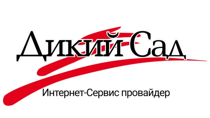 Дикий сад, интернет, провайдер, тарифы, плата, новости, Николаев