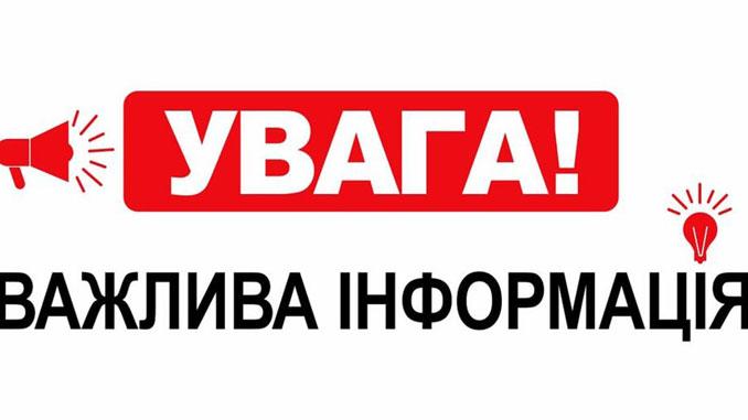 Внимание, новости, Николаев, анонс, ремонт, авария, работы, Николаевоблтеплоэнерго, Николаевоблэнерго, водоснабжение, вода,