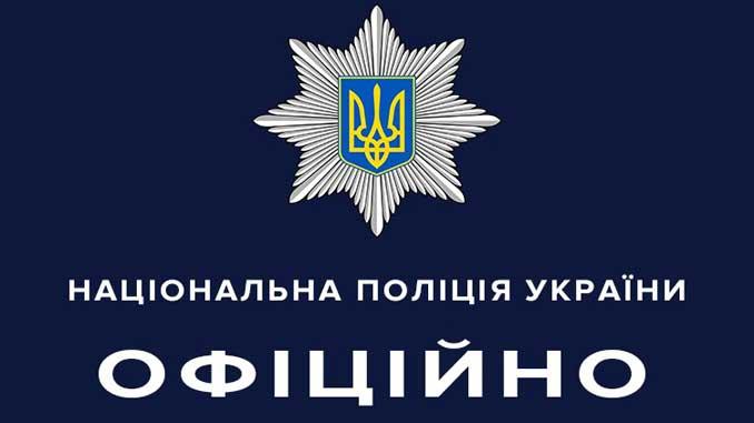 Сайт Национальной полиции, полиция, новости, происшествия, НП, полиция, сайт