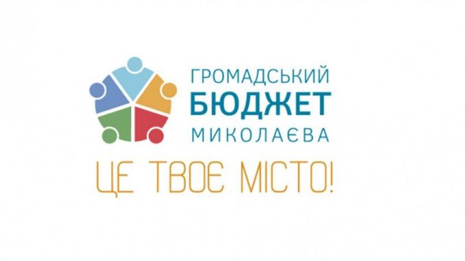 проекты Общественного бюджета-2021, новости, Николаев, Общественный бюджет, 2021