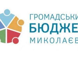 проекты Общественного бюджета, новости, Николаев, бюджет, Гормадський бюджет, Общественный бюджет, проекты, голосование