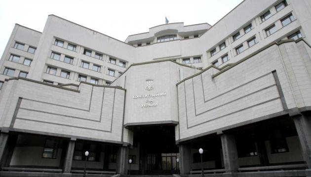 Конституционный Суд Украины, КСУ