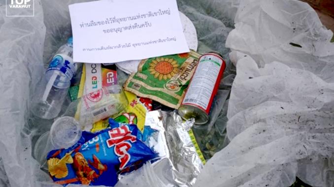 Таиланд, мусор по почте, туризм