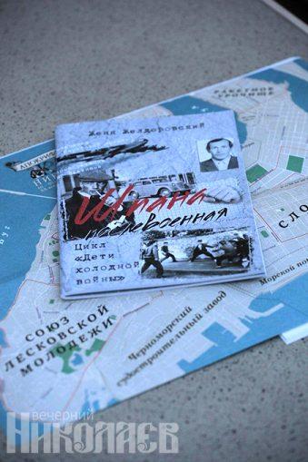 Евгений Парамонов, Шпана послевоенная, ДОФ (с) Фото - Александр Сайковский, ВН