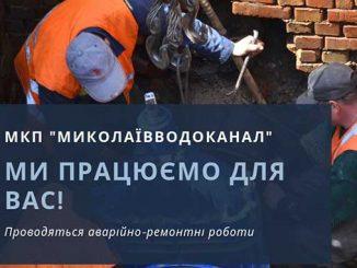 Внимание, Николаевводоканал, ремонт, аварийно-ремонтные работы, новости, происшествия, ГКП, коммунальное предприятие, водоснабжение, водоканал, водоотведение