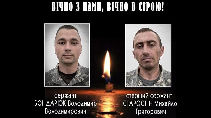 Владимир Бондарюк, Михаил Старостин, 36-я отдельная бригада морской пехоты, Николаев