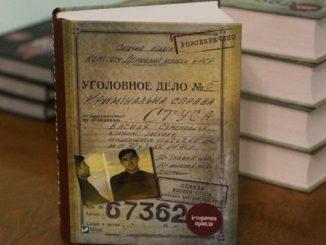 Дело Василя Стуса, Васиь Стус, Виктор Медведчук, книга, суд