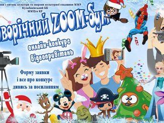 Новогодний конкурс Zoom-бум, Николаев, Новый год 2021
