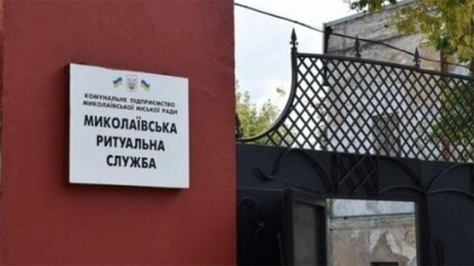 Николаевская ритуальная служба, КП, Николаев, Сагайдак, новости, полиция, документы, захоронения, скандал
