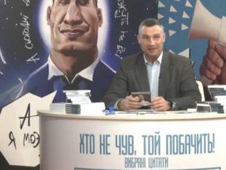 Виталий Кличко, новости, Киев, цитаты, Украина,
