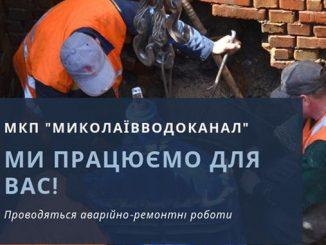Николаевводоканал, нет воды ,водоснабжение, новости, Николаев,