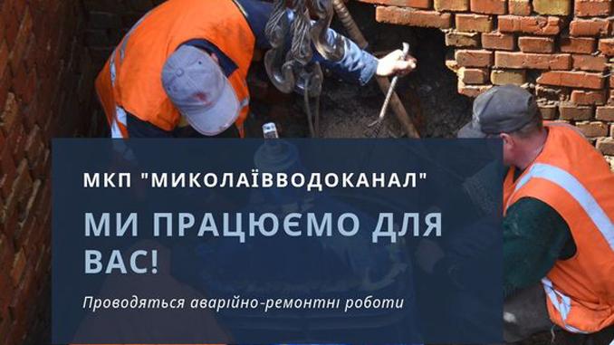 не будет воды, Николаевводоканал, нет воды ,водоснабжение, новости, Николаев,