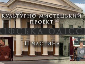 Скіфська одіссея, Лина Костенко, культура, проект, театр, художественный ,драматический,