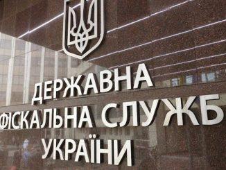 глава ГФС незаконно начислил себе премию, ГФС, ОГП, Украина, генпрокурор, Офис, новости, фискальная служба, скандал, коррупция