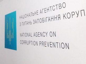 НАПК, Верховна Рада, парламент, новости, нардепы, закон, коррупция, Конституционный Суд,