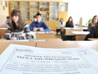 пробное ВНО-2021, ЗНО, ВНО, тестирование, Центр оценивания качества образования, новости, учеба, тесты,
