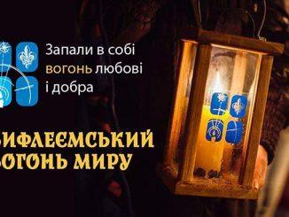 Николаев, Вифлеемский огонь мира, Пласт