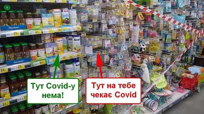 локдаун, новости, карантин, Украина, фотожаба, юмор, коронавирус, COVID-19, ограничения, магазины, товары, запрет,