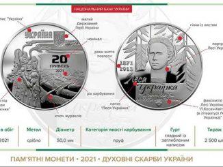 20 грн, новости, НБУ, Нацбанк, монета, деньги, Леся Украинка