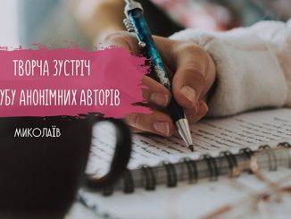 Клуб анонимных авторов Николаев