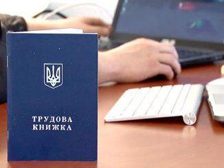 электронные трудовые книжки, новости, Украина, ВР, Верховна Рада, парламент, работа, пенсия, стаж, трудовые книжки