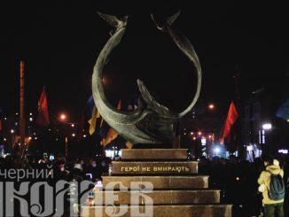 "небесна сотня, Фото Александра Сайковского ""Вечерний Николаев"""