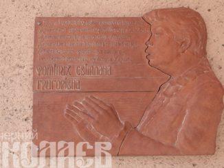 мемориальная доска светлана фоминых, фото александра сайковского, вечерний николаев