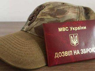 оружие в Украине, новости, полиция, разрешение на оружие, Украина,