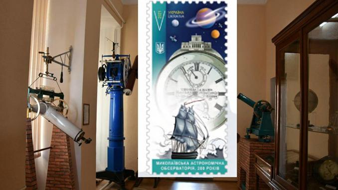 Николаевская обсерватория, 200-летие, марка, Укрпочта