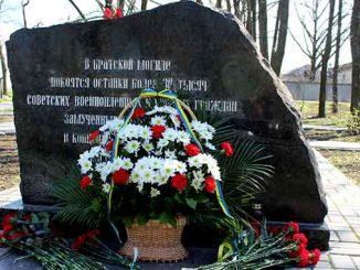 память узников концлагерей, новости, концлагеря, узники, жертвы, нацизм, евреи, Николаев,