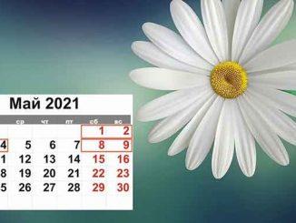Пасха 2021, новости, календарь, праздники, майские, май, Пасха, Украина, даты, анонс, выходные, рабочие,