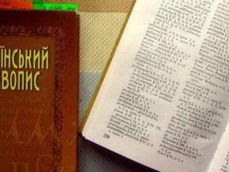 Новий правопис, суд, Міністерство юстиції, Кабмін, новини, Україна, правописание, новости, Украина, Министерство юстиции, Кабмин,