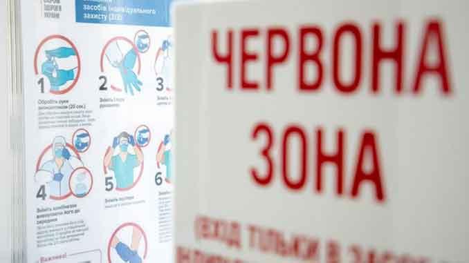 карантинные зоны, Украина, новости, МОЗ, карантин, коронавирус, Минздрав, COVID-19,