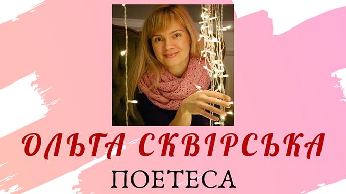 Ольга Сквирская